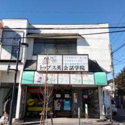 【貸店舗兼事業所】宮代町中央